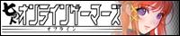 七人のオンラインゲーマーズ~オフライン~