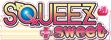 SQUEEZ sweet へGo!